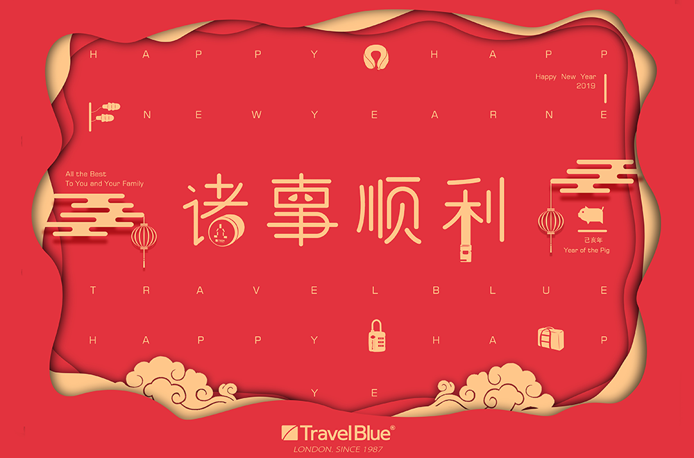 year of the pig greeting travel blue